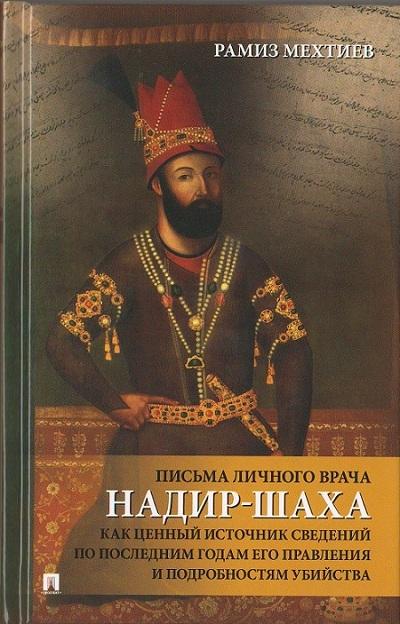 Akademik Ramiz Mehdiyevin kitabı Rusiyada nəşr edilib